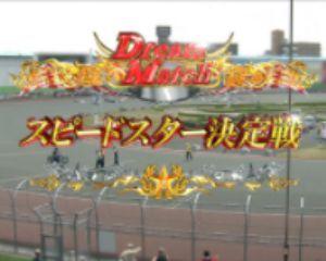 CRオートレース~スピードスター★森且行!~ スピードスター決定戦リーチ
