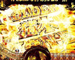 CR猪木6 GOLDEN猪木ZONE