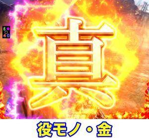 CR真・北斗無双2 変動開始時 役モノ・金