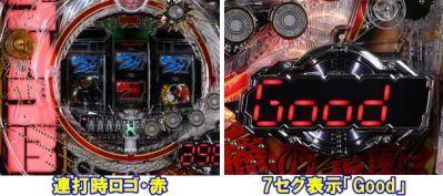 CRゴルゴ13 7セグ表示 ボタン連打時ロゴ色