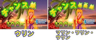 Pスーパー海物語IN沖縄2 設定示唆 ウリン 3人