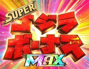 CR真・怪獣王ゴジラ SUPERゴジラボーナスMAX