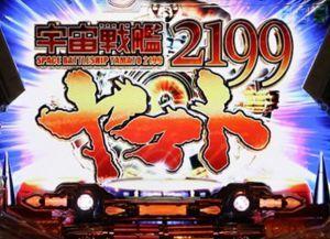 P宇宙戦艦ヤマト2199 ロゴ連続予告