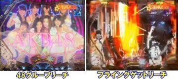 CR AKB48-3 誇りの丘 ST リーチ