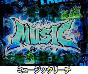 CRブラックラグーン3 ミュージックリーチ