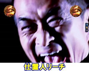 P必殺仕事人 総出陣 実写系リーチ