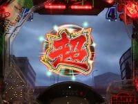 ぱちんこGANTZ2 超図柄