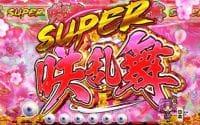 Pスーパー海物語IN JAPAN2 スーパー咲乱舞
