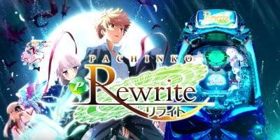 P Rewrite(リライト)