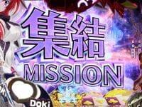 ハイスクールD×D ミッション予告 眷属集結