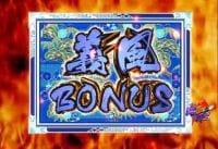 P義風堂々!!~兼続と慶次~ 義風BONUS