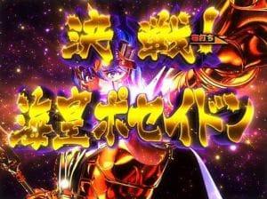 PA聖闘士星矢4 甘デジ 設定付き 海皇決戦モード