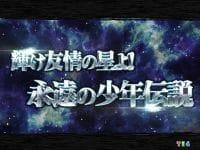 PA聖闘士星矢4 甘デジ 設定付き 予告演出 次回予告