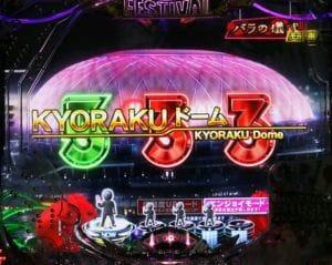 ぱちんこAKB48 ワン・ツー・スリー!! フェスティバル KYORAKUドーム