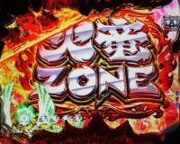 P烈火の炎3 火竜ZONE