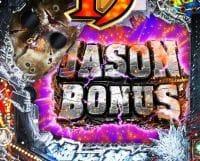 P13日の金曜日 JASON BONUS