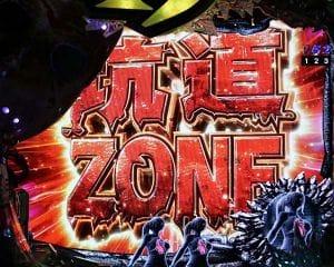 P13日の金曜日 坑道ZONE