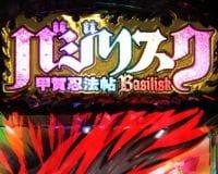 Pバジリスク~甲賀忍法帖~2 バジリスクタイム ロゴ回転予告