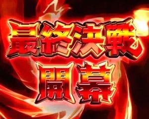 PF.戦姫絶唱シンフォギア2 最終決戦