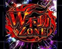 PF.アクエリオンALL STARS LIGHTver W不動ZONE