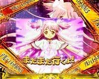 ぱちんこ 劇場版魔法少女まどか☆マギカ キュゥべえver アルティメットRUSH