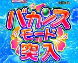 ぱちんこ 劇場版魔法少女まどか☆マギカ キュゥべえver バカンスモード