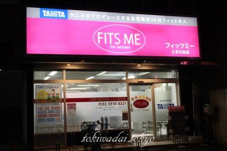 FITS ME(フィッツ ミー)ときわ台店【タニタ、プロデュース】