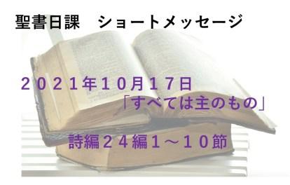 2021/10/17「すべては主のもの」(詩編24:1-10)