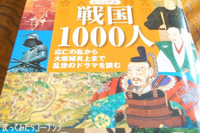 戦国1000人
