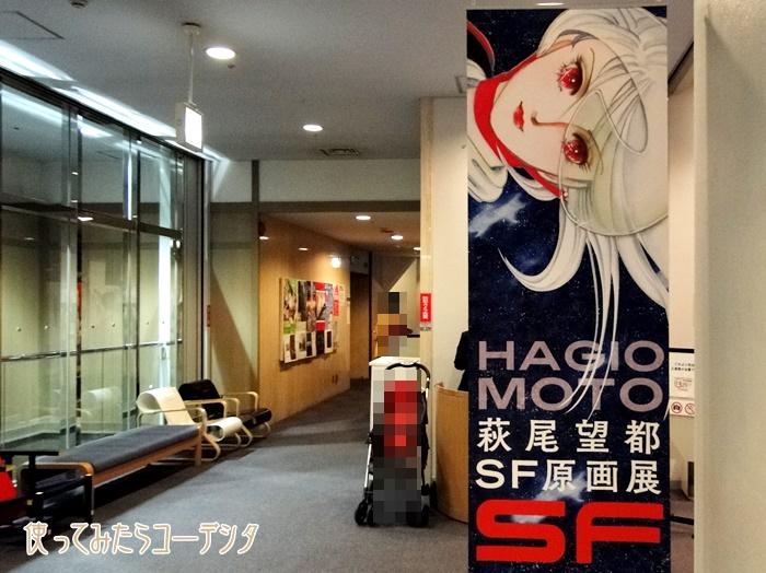 萩尾望都,SF原画展