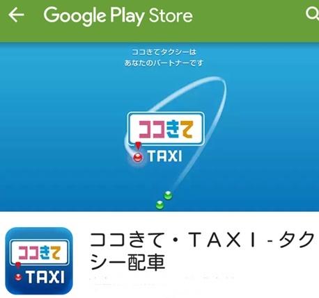 タクシー,アプリ