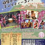 2015年7月20日第4回絆プロジェクト2030和太鼓三味線チャリティーコンサート