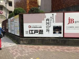 温泉江戸遊 (2)