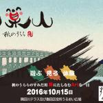 2016年10月15日和アートフェス『画楽人 ~ 秋のうらら ~』