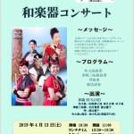 BIGSHIPランチ&スペシャルコンサート