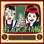 日本テレビ「超問クイズ!真実か?ウソか?」和太鼓BGM ONAIR情報♬