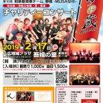 【夢蔵MUSASHI 第10回絆プロジェクト2030チャリティーコンサート】