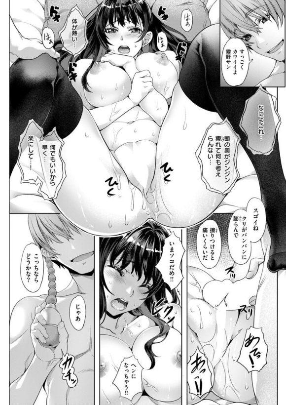 【エロ漫画】彼氏とのセックスで気持ちよくなったことがない巨乳JK…ホテルでの様子を盗撮され嫌々応じることとなったセックスでセックスの本当の気持ち良さを叩き込まれる【長頼:MeltyLesson】