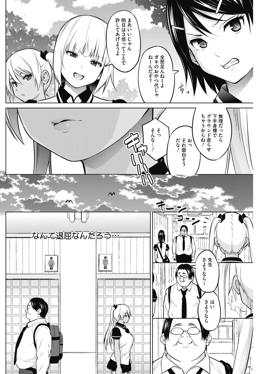 _3_3hanashi_senseitonochoukyouseikatsugaowatteshim
