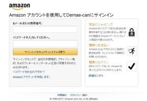 Amazon Payはクレジットカードを登録しよう