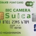 ビックカメラSuicaカードの魅力について - Suica利用に特化したクレジットカードです –