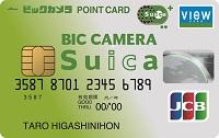 クレジットカードのおすすめ@ビックカメラSuicaカード