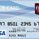 エポスバーチャルカードとは、安全性を極限まで高めた無料のクレジットカードです