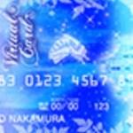 オリコバーチャルカードは、年会費無料/かつ単独で取得可能な唯一のクレジットカードです
