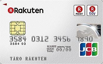 クレジットカードのおすすめ2018@楽天カード