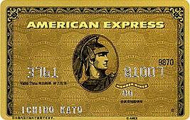 クレジットカードの年会費有料のコスパ@AMEXゴールド