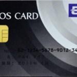 エポスETCカードも作成手数料・年会費無料で作成できます!