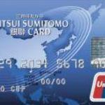 三井住友銀聯カードは中国に強いクレジットカードです