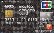 ドンキホーテのクレジットカードであるマジカドンペンカード