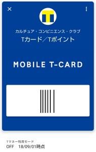 ポイントカードをアプリでまとめる@googlepayTポイント